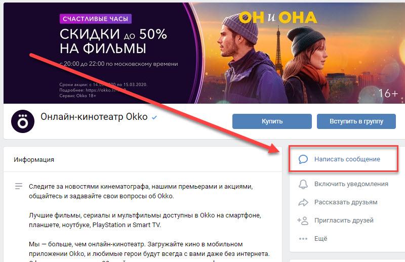 Официальная группа Окко ТВ