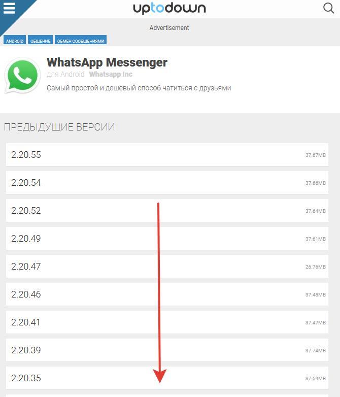 Находим версию WhatsApp 2.19.369