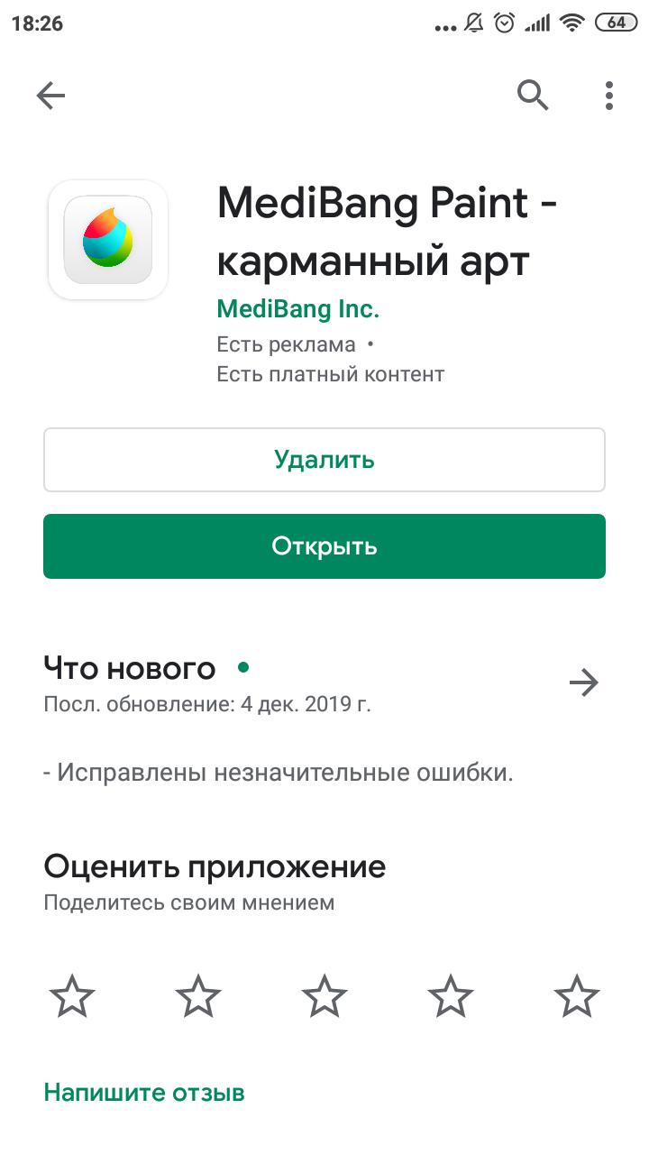 Устанавливаем приложение MediBang Paint