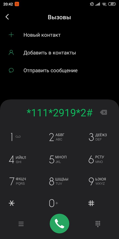 Отключаем голосовую почту через код оператора
