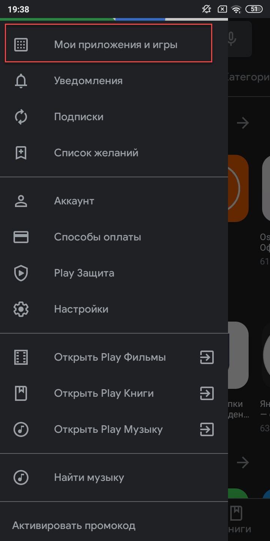 Заходим в раздел «Мои приложения и игры»