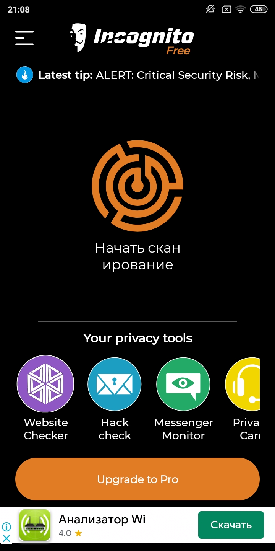 Нажимаем по кнопке «Начать сканирование»
