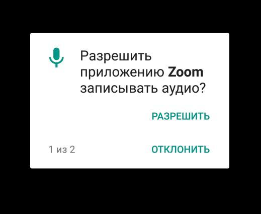 Доступ к Аудио