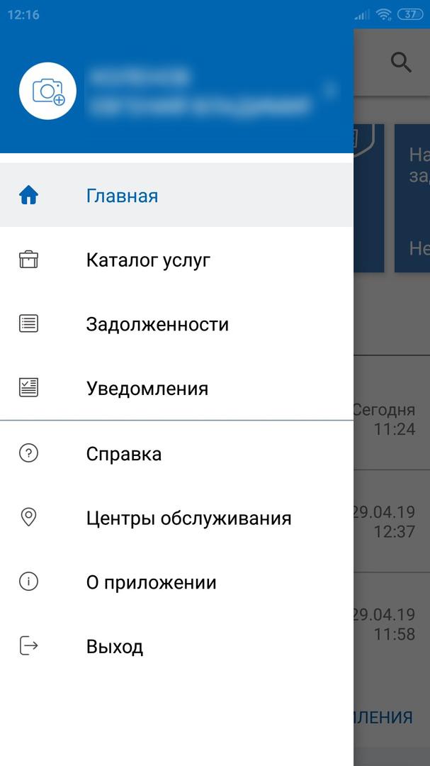 Боковое меню приложения