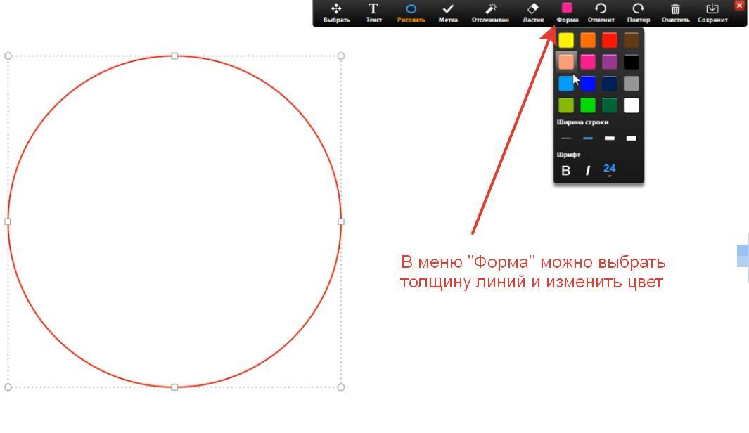 Форма - изменяем цвет