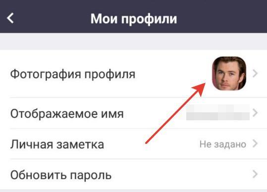 Нажмите на Фотография профиля