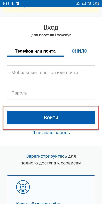 Выполняем авторизацию в аккаунте
