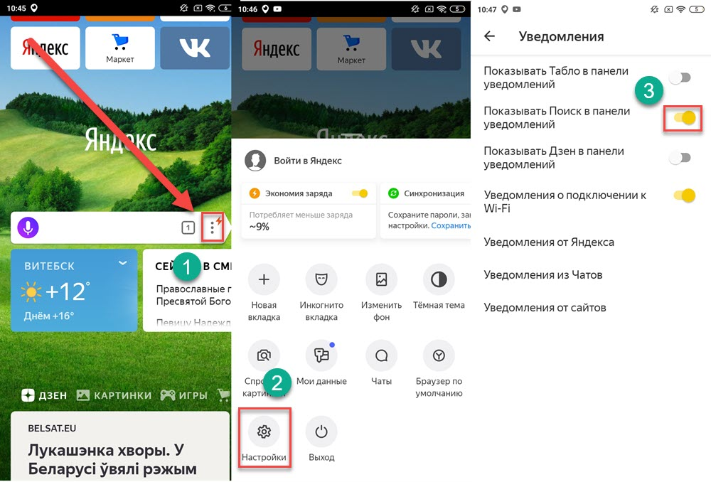 Добавляем поисковую строку Яндекс в панель уведомлений