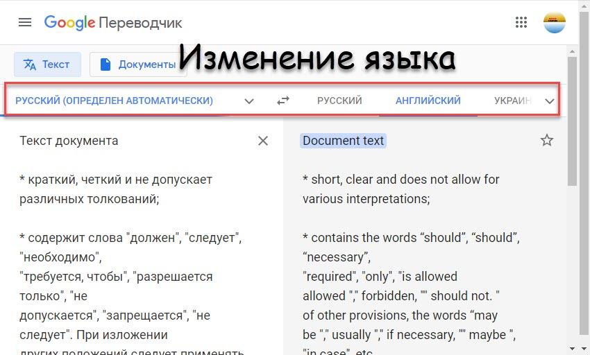 Переводим текст в Google Переводчике