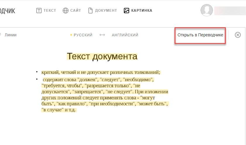 Открываем текст в переводчике