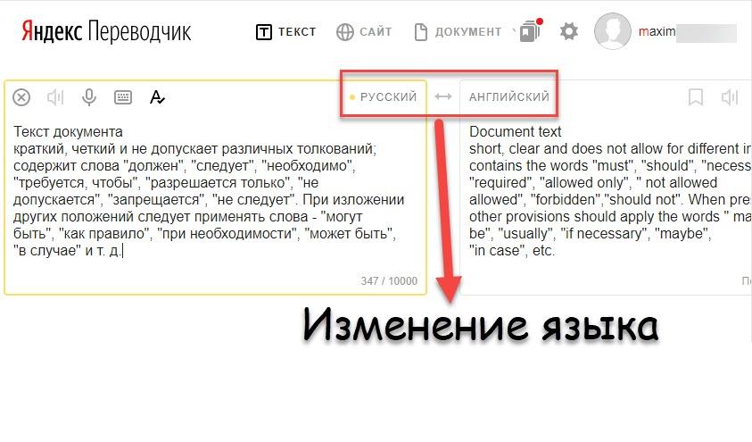 Редактирование текста в переводчике