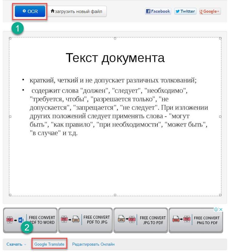 """Выбираем """"OCR"""" и переводим текст"""
