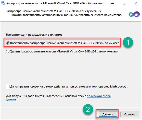 Устанавливаем Microsoft Visual C++ 2010
