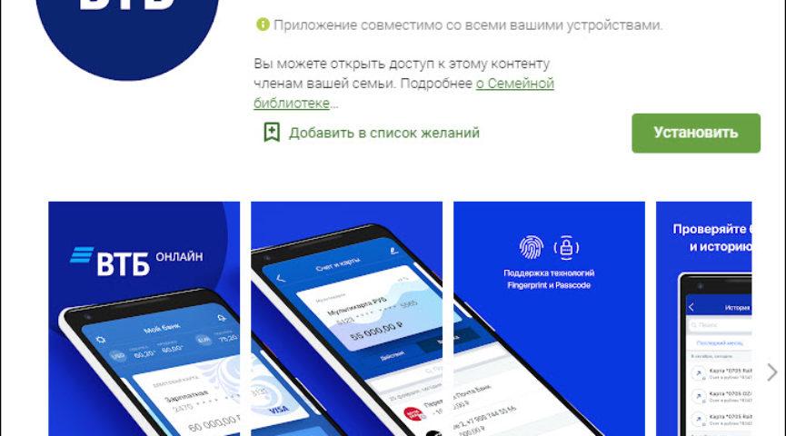Как зарегистрироваться в ВТБ-онлайн на телефоне на Андроид и Айфоне