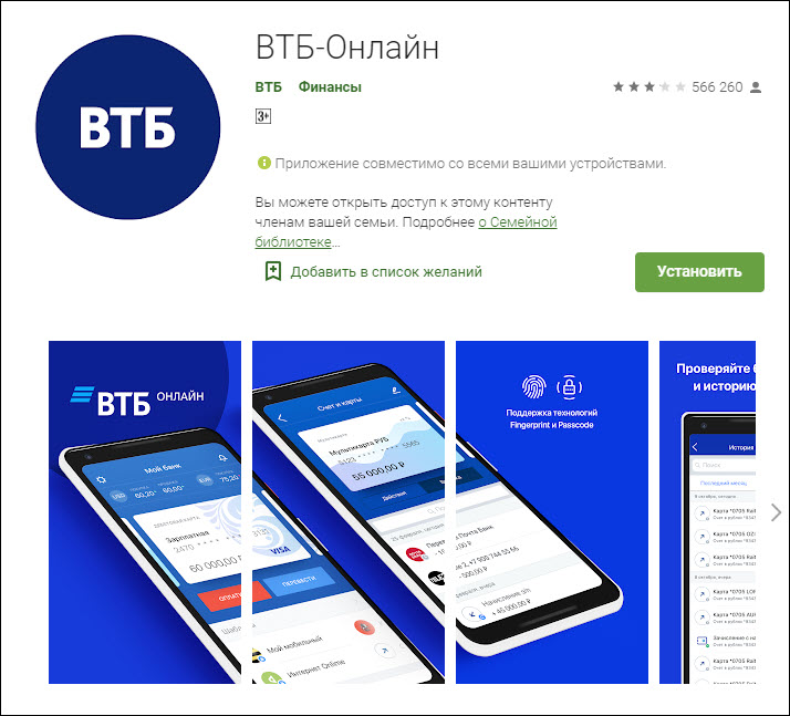 Приложение ВТБ-онлайн