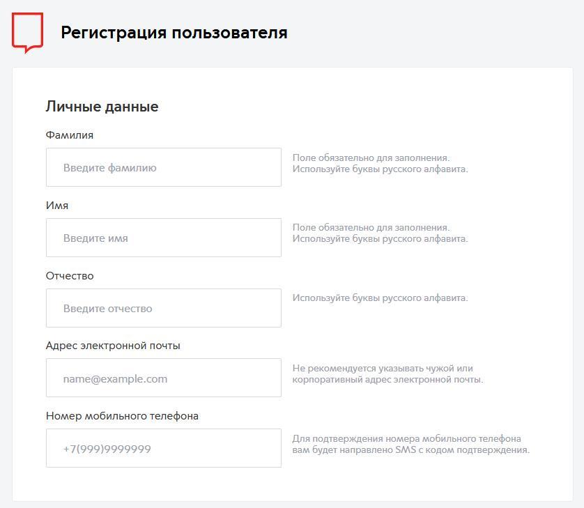 Регистрация нового пользователя на mos.ru