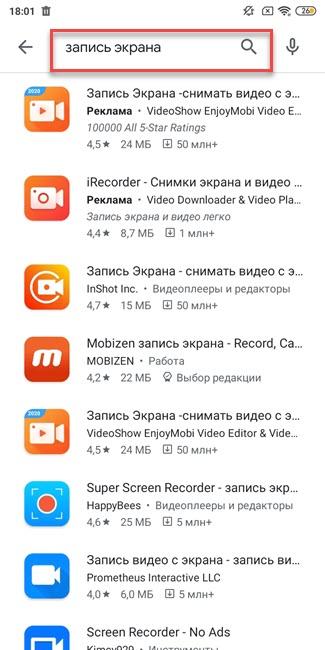 Устанавливаем приложение для записи экрана