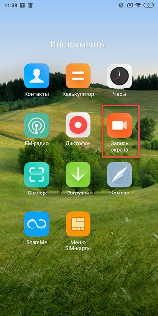 Приложение для записи экрана