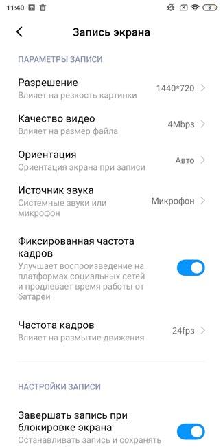 Изменение настроек записи экрана