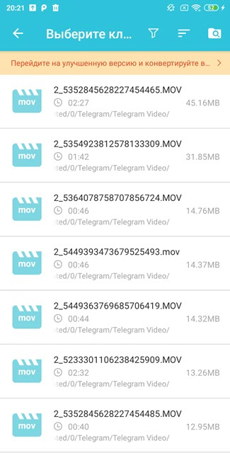 Выбираем видео