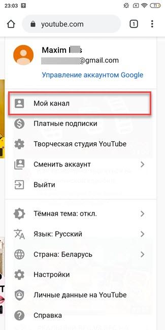 Выбираем «Мой канал»