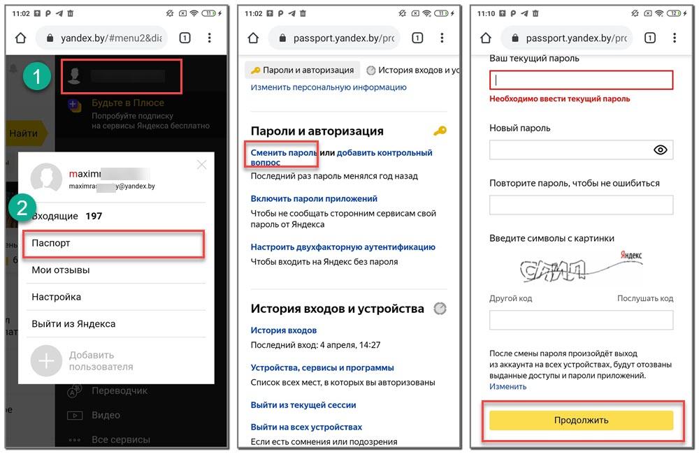 Изменение пароля в Яндекс почте