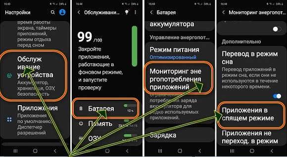 Находим приложение Samsung Daily