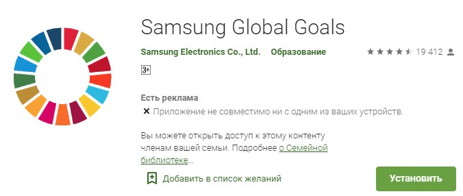 Samsung Global Goals в Play Market