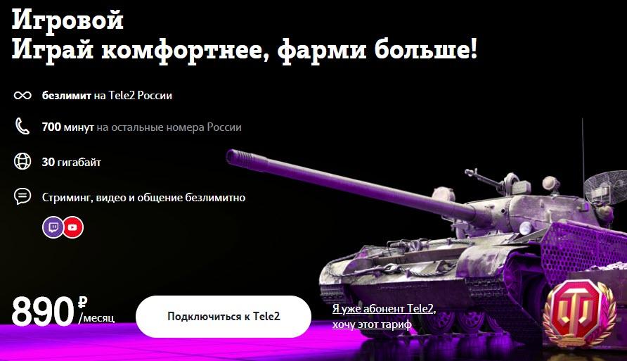 """Тариф """"Игровой"""""""