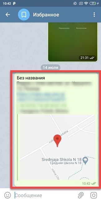 Пример отправленного местоположения