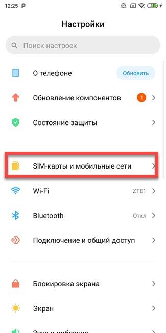 Переходим в раздел «SIM-карты и мобильные сети»