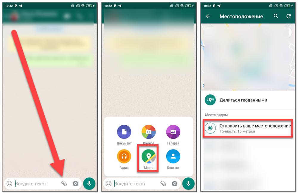 Отправка геолокации через WhatsApp