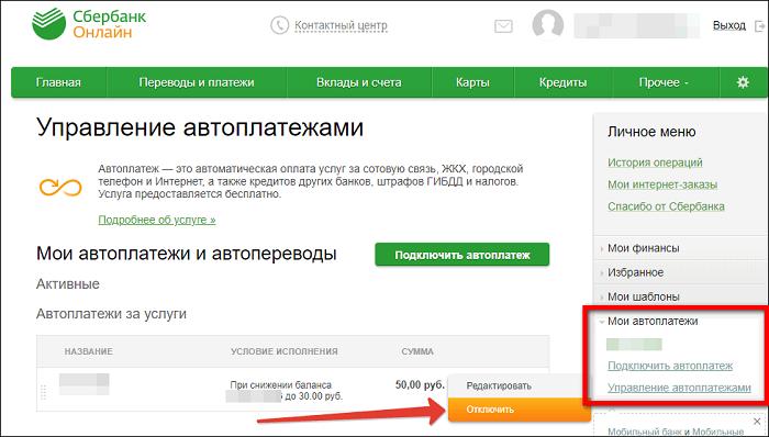 Удаление автоплатежей в Сбербанк Онлайн