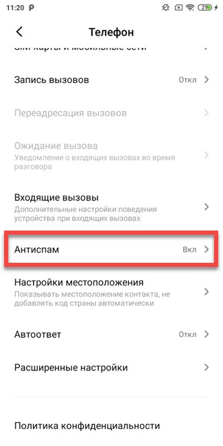 """Открываем настройки приложения """"Телефон"""""""
