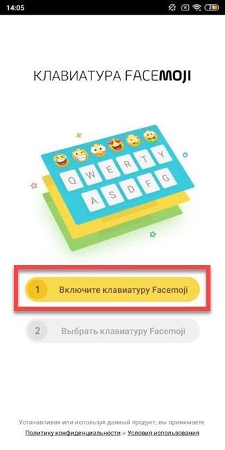 Выбираем «Включить клавиатуру Facemoji»