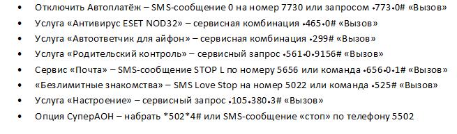 Запросы для Мегафон