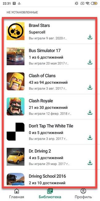 Игры, связанные с аккаунтом Google