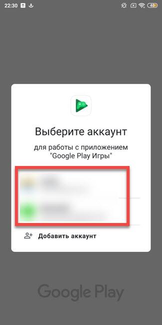 Выполняем вход в аккаунт Google