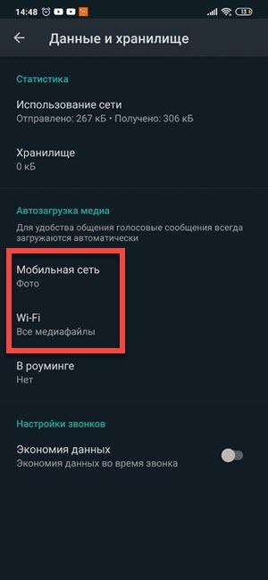 """Выбираем """"Мобильная сеть"""" или """"Wi-Fi"""""""