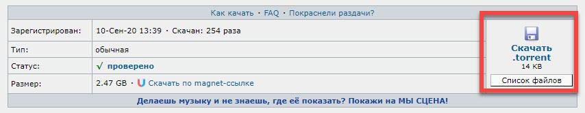 """Выбираем """"Скачать .torrent"""""""