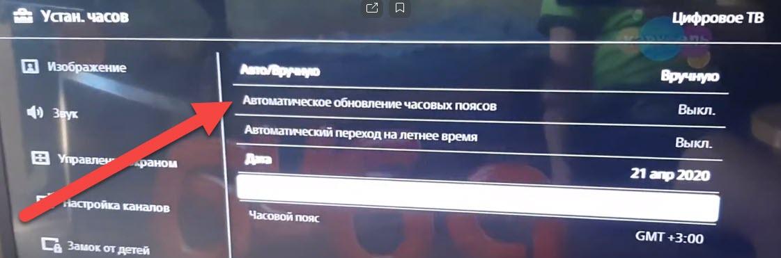 Настройка даты и времени на Sony Bravia