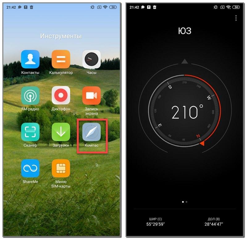 Приложение компас на телефоне Андроид
