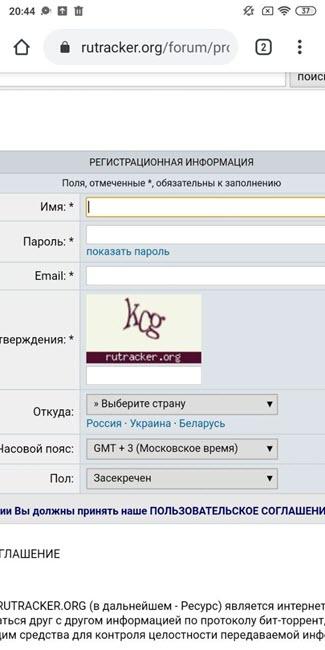 Регистрируем аккаунт на сайте