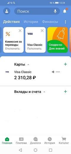 """Открываем приложение """"Сбербанка Онлайн"""""""