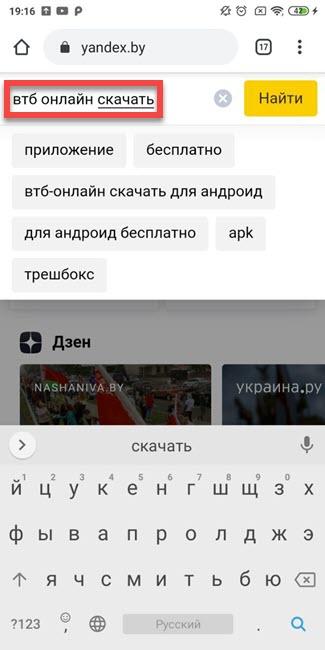 """Набираем в поиске """"ВТБ Онлайн скачать APK"""""""