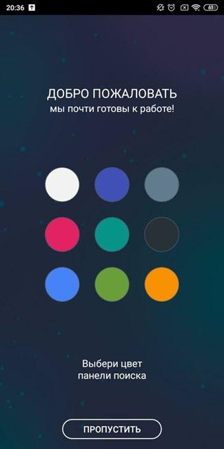 Выбираем цвет для панели поиска