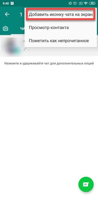 «Добавить иконку чата на экран»