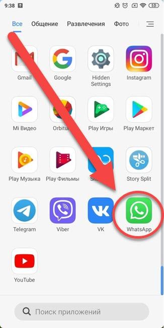 Ватсап в меню с приложениями