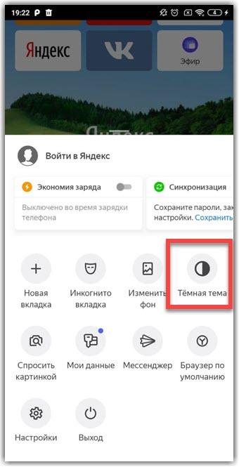 Включаем темную тему в Яндекс Браузере