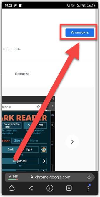 Устанавливаем расширение Dark Reader для браузера